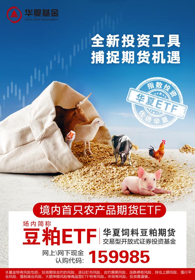 境内首只农产品期货ETF:华夏饲料豆粕期货ETF成立
